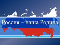 Вводный урок Россия - наша Родина