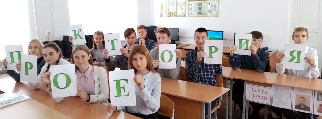 Всероссийский открытый урок «ПроеКТОриЯ»
