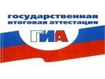 ГИА-2014