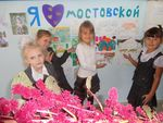 Единый  муниципального классный час  «Посёлку Мостовскому 120 лет: помним, гордимся, наследуем!»