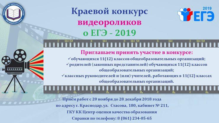 Краевой конкурс видеороликов