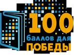Всероссийская акция «100 баллов до Победы»