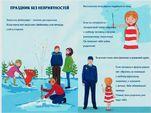 Впереди зимние каникулы