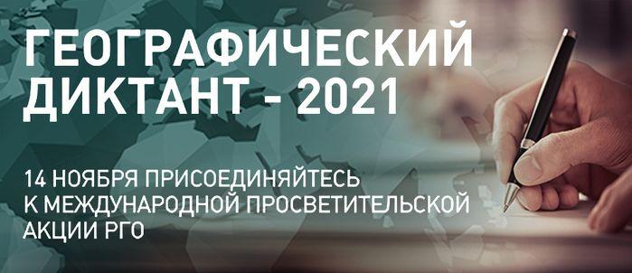 Географический диктант – 2021 состоится 14 ноября