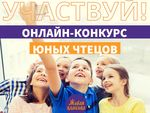 «Живая классика» открывает чтецкий марафон