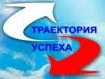 Всероссийский профориентационный портал 'Траектория успеха'